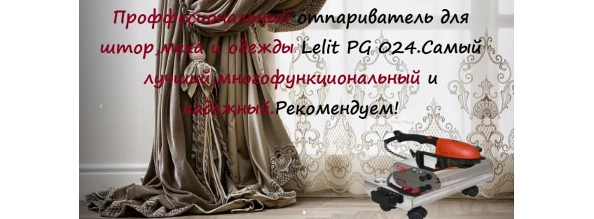 Отпариватель Lelit PG-024