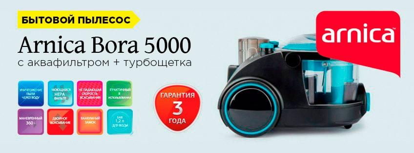 Пылесос с водным фильтром Arnica Bora 5000