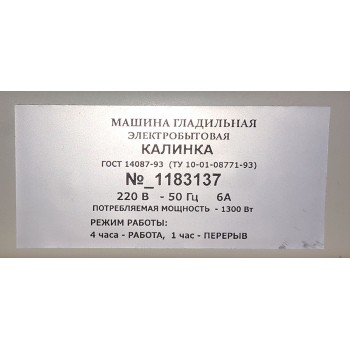 Валовая гладильная машина Калинка-М - ООО Чисто Дома