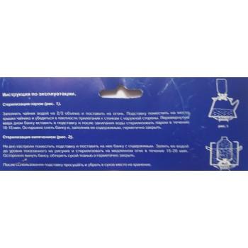 Подставка для стерилизации банок 2 и 3 л
